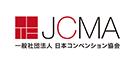一般社団法人 日本コンベンション協会