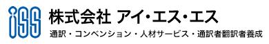 株式会社 アイ・エス・エス 通訳・翻訳・国際会議・人材サービス