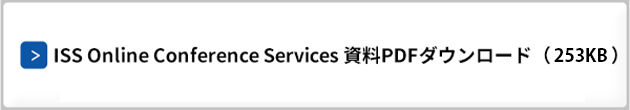 ISS Online Conference Services 資料PDFダウンロード(256KB)