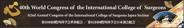 第40回国際外科学会世界総会2