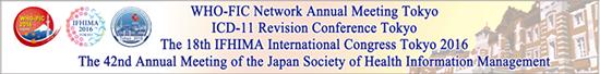 診療情報管理協会国際連盟(IFHIMA)第18回国際大会 WHO-FICネットワーク年次会合 および ICD-11 Revision Conference 第42回日本診療情報管理学会学術大会(合同開催)2