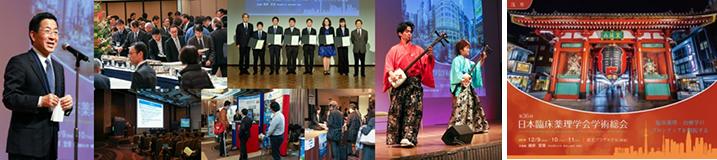 第36回日本臨床薬理学会学術総会