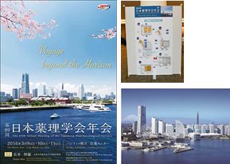 第89回日本薬理学会年会1