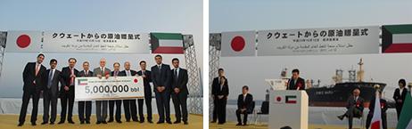 クウェートからの原油引渡し記念式典 & レセプション (東京)