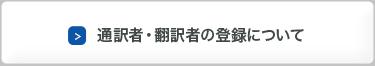通訳者・翻訳者の登録について