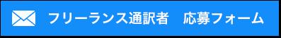 フリーランス通訳者 応募フォーム
