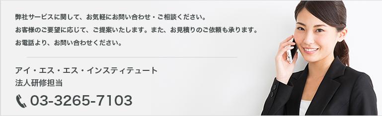 アイ・エス・エス・インスティテュート 法人研修担当 03-3265-7103