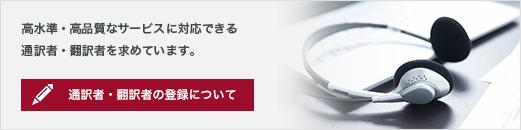 高水準・高品質なサービスに対応できる通訳者・翻訳者を求めています。