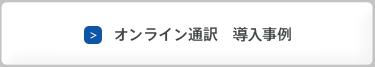 オンライン通訳 導入事例