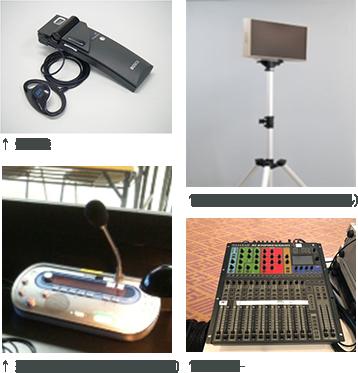 受信機 送信装置(ラジエーターパネル) 通訳者ユニット(通訳音声の入力) ミキサー